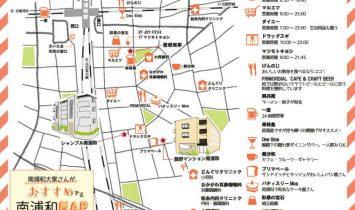 南浦和駅周辺のマップ