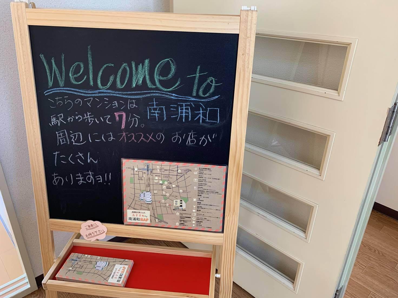 せきのマンション南浦和